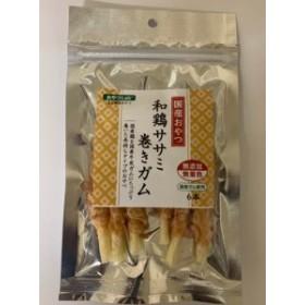 和鶏ササミ巻きガム OL-25 賞味期限2020.02.28