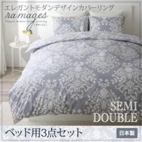 エレガントモダンデザインカバーリング ramages ラマージュ ベッド用3点セット セミダブル