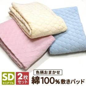 色柄おまかせ 敷きパッド セミダブル 綿100% 2枚セット コットン ベッドパッド パットシーツ