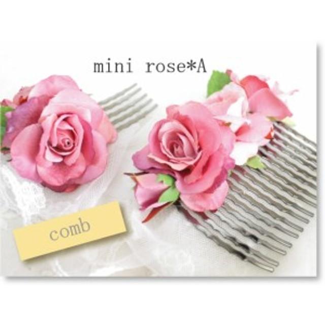 ミニバラのコーム A(2個セット) カジュアルにもフォーマルにも 造花