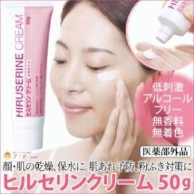 顔・肌の乾燥、保水に。肌あれ予防、粉ふき対策に ◆ヒルセリンクリーム 50g[コジット] ヘパリン 無着色 無香料 アルコールフリー 保湿