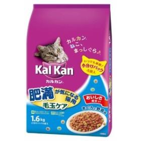 KDN30 カルカンドライ 肥満が気になる猫用 毛玉ケア まぐろと野菜味 1.6kg 賞味期限2020.07.13