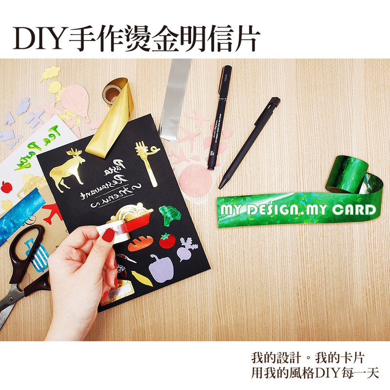 【GFSD】DIY手作燙金明信片-【北極祝福+歡慶耶誕】