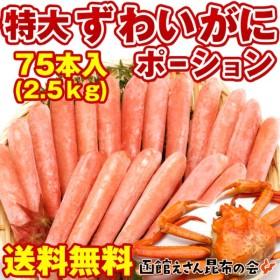 ズワイガニ かにポーション 送料無料) 特大 2kg半キロ (500g×5袋/75本入り) 7l しゃぶしゃぶ用ずわい蟹 訳あり無し カニ ポーション