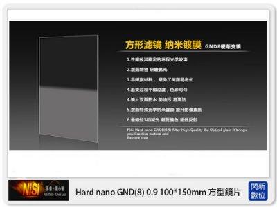 ☆閃新☆NISI 耐司 Hard nano GND8 0.9 硬式 方型 漸層鏡 100x150mm(減三格)