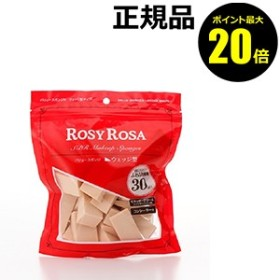 【P20倍】ロージーローザ バリュースポンジN ウェッジ型タイプ 30P 【正規品】