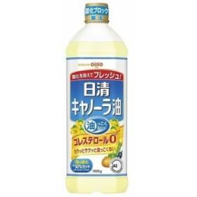 [送料無料][8個]日清オイリオ キャノーラ油ポリ 1000g 賞味期限2020.10.04
