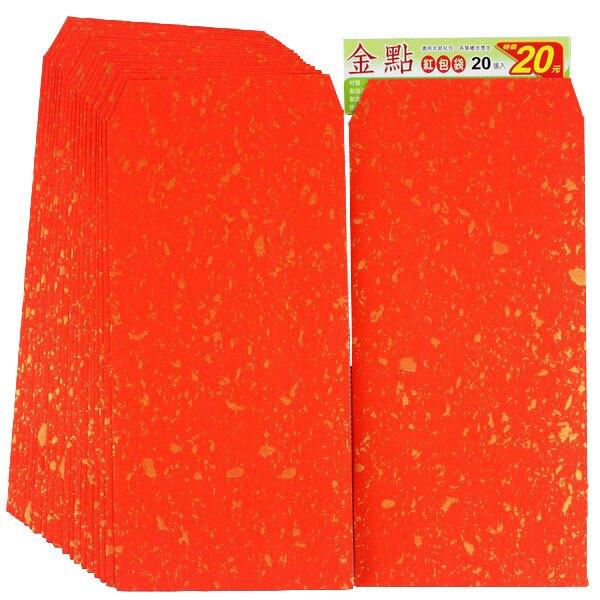 金點香水紅包袋 15入標準型香水禮袋/一大包20小包入(一小包15個)共300個入(定20 結婚禮金袋-新