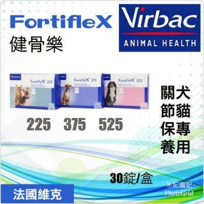 【米妃寵記】Virbac法國維克 Fortiflex健骨樂加強錠225 關節保養 關節保健