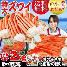 カニ 海鮮 かに 蟹 グルメ カニ ボイル ズワイガニ 特大 5L 2kg(正味1.6kg 約5〜6肩前後) 3~5人前 (贈答用 化粧箱) 鍋セット 送料無料