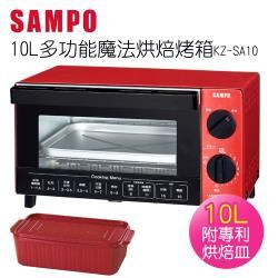 SAMPO聲寶 10L多功能魔法烘焙烤箱(附專利烘焙皿)KZ-SA10
