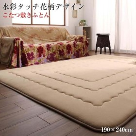 日本製 花柄デザイン こたつ布団 Amabel アマベル こたつ敷きふとん 190×240cm