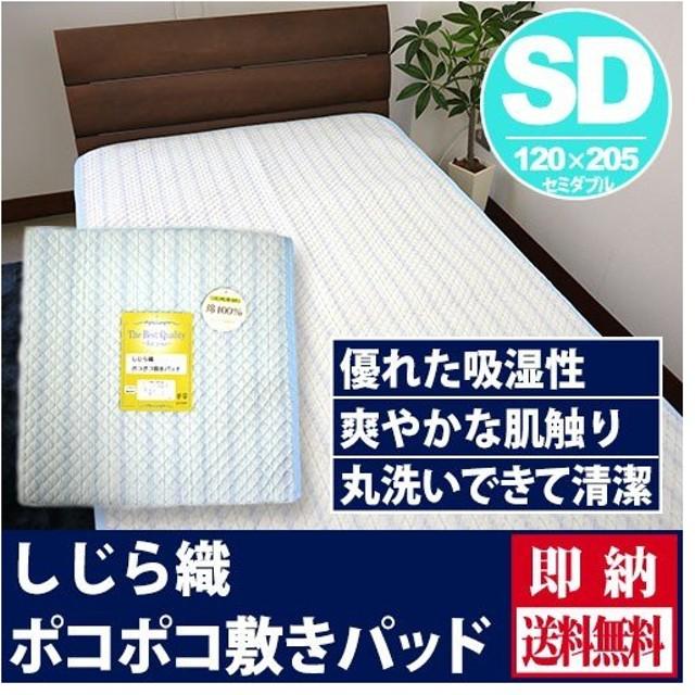THE BEST QUALITYしじら織ポコポコ敷きパッド敷きパッド セミダブル SD