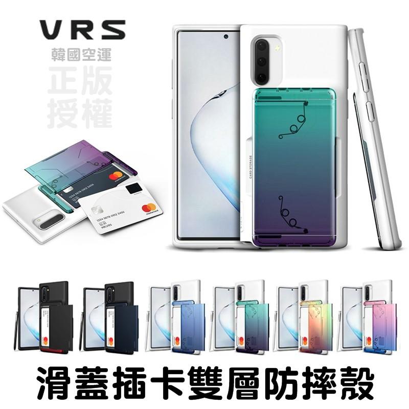 VRS Design 韓國正品 Note10 Plus 滑蓋 插卡 防摔保護殼 保護套 全包覆 背蓋 感應 防摔殼