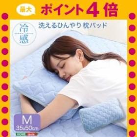 洗える ひんやり 冷感枕パッド Mサイズ  サマーシリーズ【代引不可】 [03]