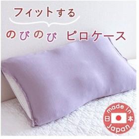 枕カバー43cm×63cm用 フィットピローケース 日本製 ニット素材 まくらカバー 無地 伸縮 ロマンス小杉 のびのび ピロケース