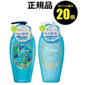 【P20倍】ジュレーム アミノ ダメージリペア シャンプー&トリートメント (モイスト&スムース)【正規品】