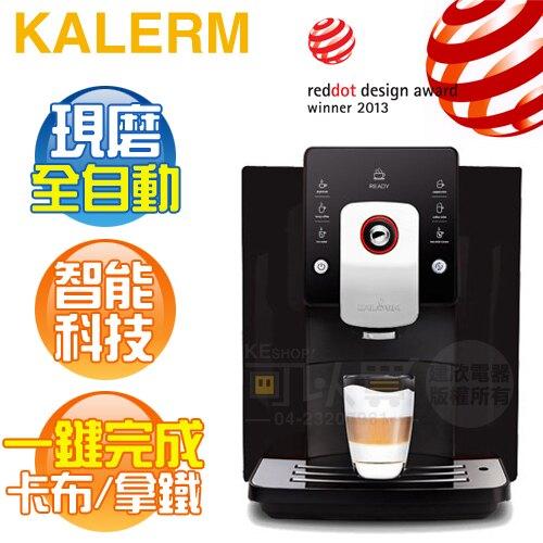 【結帳折$300】KALERM 咖樂美 ( KLM1601 ) 全自動咖啡機-黑色《送專人到府標準安裝》 [可以買]