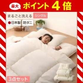 子どもにやさしい・丸ごと洗える・日本製・防ダニ布団 3点セット シングル[1D][00]
