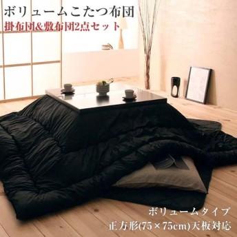 こたつ布団セット 黒 日本製 ボリュームタイプ 掛布団 ウレタン入り こたつ敷布団 正方形