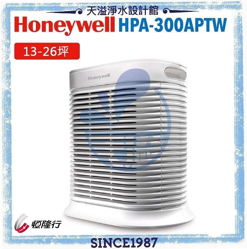 【領券折300】【Honeywell】True HEPA抗敏空氣清淨機 HPA-300APTW【13-26坪】【恆隆行授權經銷】【贈原廠濾網】