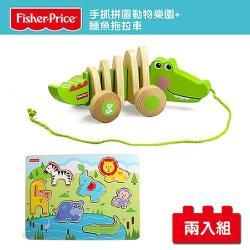費雪鱷魚拖拉車+手抓拼圖-動物樂園(木玩2件組)