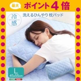 洗える ひんやり 冷感枕パッド Lサイズ  サマーシリーズ【代引不可】 [03]