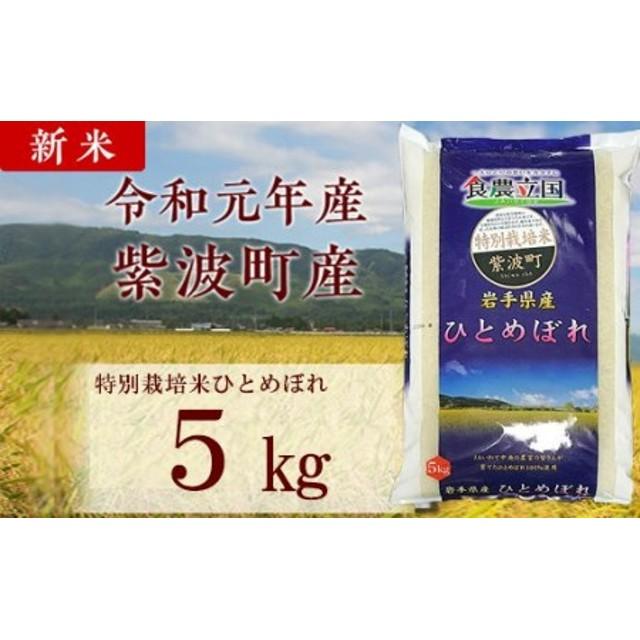 1910岩手県紫波町産 特別栽培米【ひとめぼれ】5kg(令和元年産)