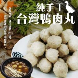 海肉管家-人氣名店爆Q鴨肉丸(2包/每包300g±10%)