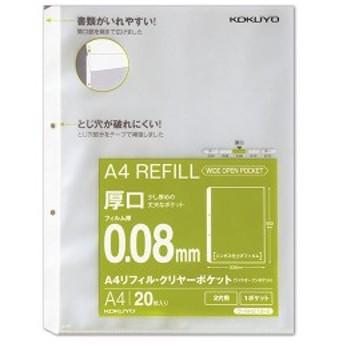 (まとめ)コクヨA4リフィル(ワイドオープンポケット) 2穴 厚口0.08mm ラ-AH218-2 1パック(20枚) 【×20セット】