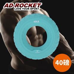 AD-ROCKET  Grip ring 握力訓練器/握力圈/握力訓練/指力 (40磅)