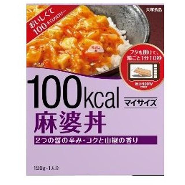【訳あり 特価】 賞味期限:2019年11月9日 大塚食品 マイサイズ 麻婆丼 (120g)