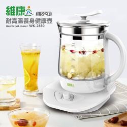 維康 1.5公升 耐高溫強化玻璃養生壺WK-2880