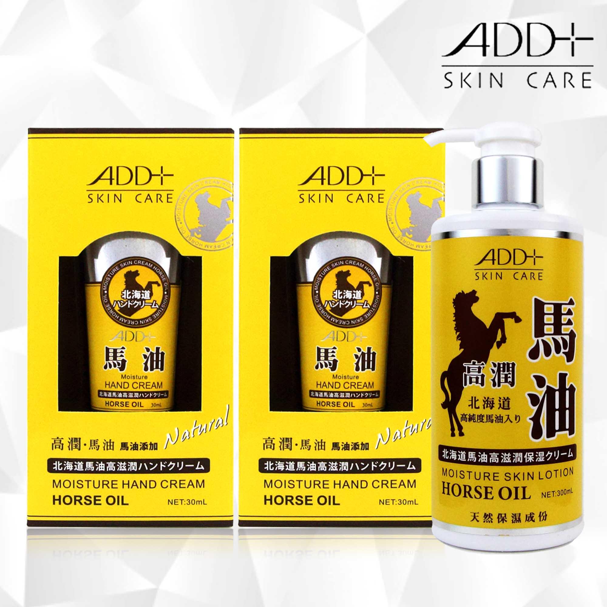 深層滋養✪高效保濕【ADD+】北海道馬油高滋潤肌膚水嫩保養組(30mlx2+300ML)