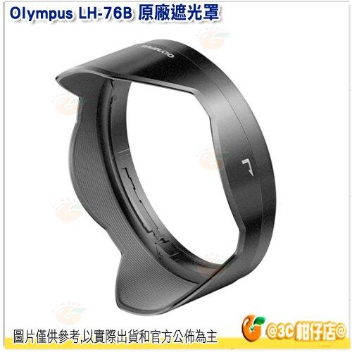 @3C 柑仔店@ Olympus LH-76B 原廠遮光罩 LH76B 公司貨 12-100mm PRO 鏡頭專用