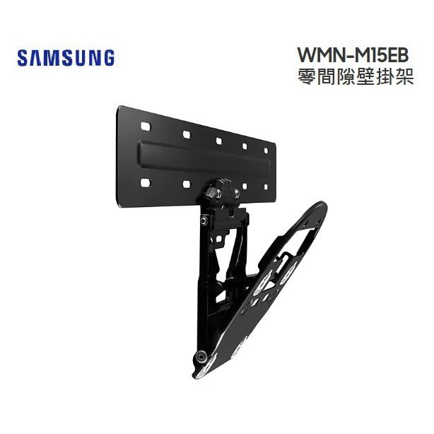 【公司貨】Samsung 三星 WMN-M15EB 零間隙壁掛架 WMN-M25EB 壁掛架