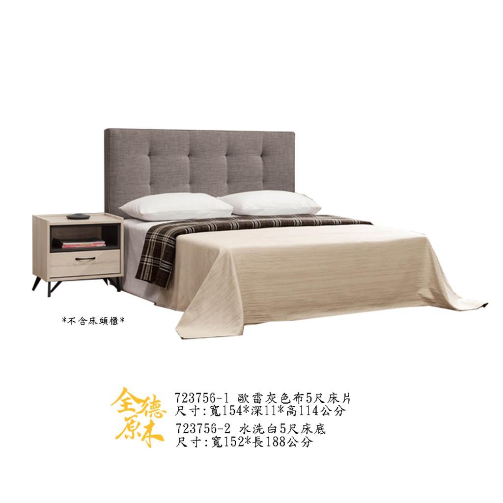 床頭底/雙人5尺/雙人6尺加大/床台/床架/北歐風/歐雷灰色布5/6尺床台(床頭+床底)