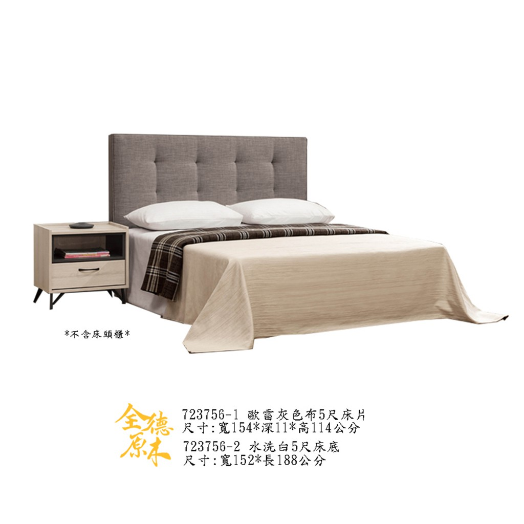 P床頭底/雙人5尺/雙人6尺加大/床台/床架/北歐風/歐雷灰色布5/6尺床台(床頭+床底)
