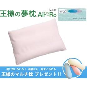 王様の夢枕 エアロ ピンク (専用カバー付) W56×D40×H10cm 【王様のマルチ枕をプレゼント】
