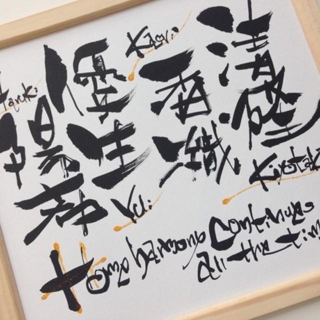 【オーダー】ファミリーボード/筆文字で家族の名前をお書きします。