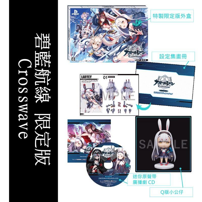 PS4原版片 碧藍航線 Crosswave 限定版 中文版全新品 【台中星光電玩】