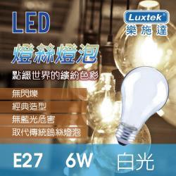 【Luxtek】6W E27 工業風 燈絲燈泡 造型LED燈/美術燈 白光