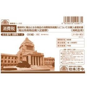 (まとめ) 日本法令最終的に輸出となる物品の消費税免税購入についての購入者誓約書(消耗品用) A6 ノーカーボン 3枚複写 消費税1-21パッ