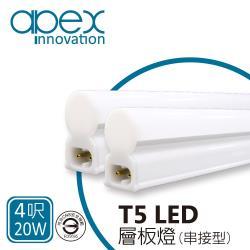 【APEX】T5 LED 全塑層板燈(串接型) 4呎20W
