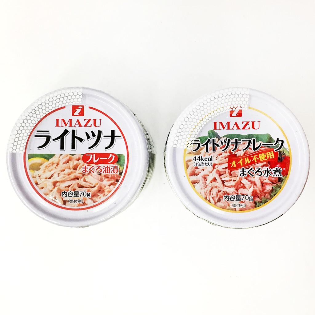 IMAZU今津 油漬/水煮 鮪魚罐 70gX4罐入