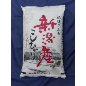 はさ掛け天日干しアイガモ農法米コシヒカリ 令和元年度 玄米5kg