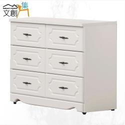文創集 基特 法式白3.3尺六斗櫃/收納櫃