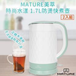 兩入組★MATURE美萃時尚水漾1.7L防燙快煮壺 CY-1670