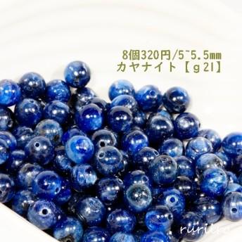 8個320円/5~5.5mm カヤナイト【g21】