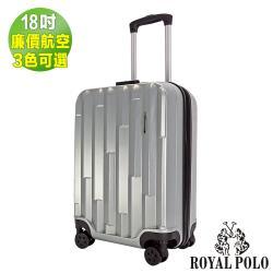 ROYAL POLO皇家保羅   18吋  魔幻ABS硬殼箱/行李箱 (廉價航空必備  3色任選)